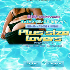 Plus size lovers公式WEBサイト
